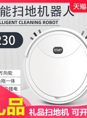 活动礼品家电公司赠品扫地机器人神器全自动吸扫拖一体家用智能