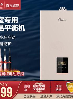 美的官方HC5平衡式燃气热水器12升家用恒温浴室可选洗澡智能家电