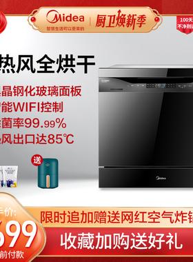 【商场同款】美的H3-D洗碗机台嵌入式家用全自动8套烘干智能家电