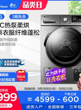 小天鹅热泵滚筒式烘干机9公斤全自动家用智能家电干衣TH90-H02WY