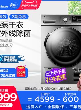 小天鹅热泵烘干机9KG全自动家用智能家电干衣健康杀菌TH90-H02WY