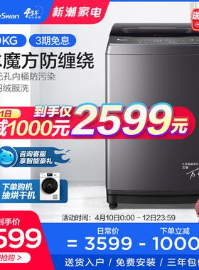 小天鹅洗衣机全自动家用9KG水魔方波轮洗脱智能家电TB90V86WDCLY