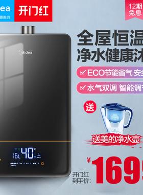 美的燃气热水器智能家电天然气16升即热恒温玻璃屏幕安全防护RX3