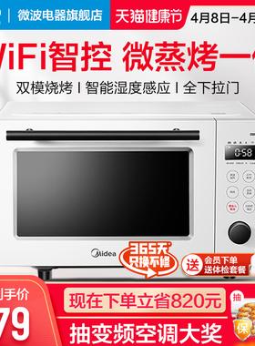 美的微波炉烤箱一体家用平板小型多功能光波炉新款智能家电20A8