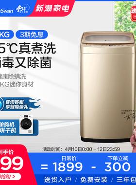 小天鹅婴儿洗衣机3KG家用加热迷你波轮儿童智能家电TB30V80HMINI