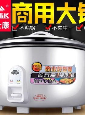 煲仔饭耐用小吃店电饭煲大容量食堂饭店商用大型煲粥家电韩式电锅