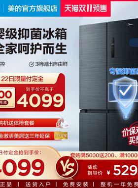 【母婴抑菌】美的509L十字门双开门四门家用一级变频智能家电冰箱