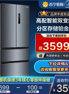 美的BCD-369升 法式多门四开门风冷无霜变频智能家电家用小型冰箱