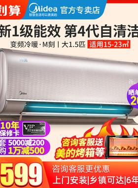 美的空调M刻新一级能效变频省电挂机官方智能家电壁挂式冷暖MCB35