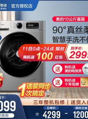 美的10公斤KG洗衣机全自动家用智能家电直驱变频滚筒洗脱一体甩干