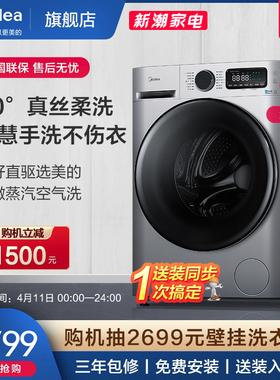 美的10公斤洗衣机 全自动家用滚筒洗烘一体智能家电MD100VT707WDY