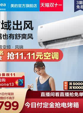 【新一级能效变频】美的大1.5匹冷暖家用空调挂机风锦智能家电