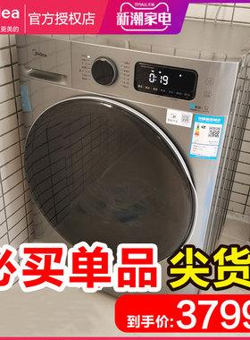 美的直驱变频滚筒洗衣机全自动家用洗烘一体带烘干10公斤智能家电