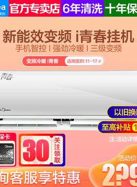 美的i青春空调KFR-26GW/N8PJA3智能家电大1匹变频冷暖壁挂机