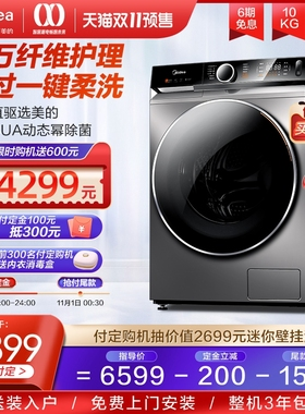 美的10kg全自动滚筒洗衣机家用洗烘一体机智能家电MD100VT90WIADY