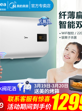 美的电热水器智能家电卫生间速热储水式大容量50升22BT1扁平超薄