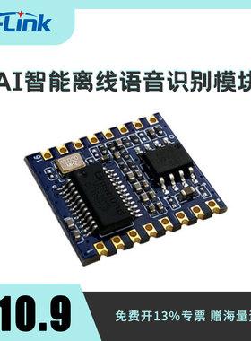 海凌科 AI离线语音识别模块板V20L 智能声音控制家电开关模块