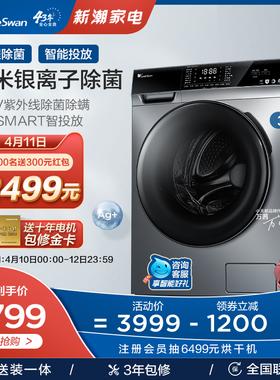 小天鹅洗衣机全自动家用滚筒智能家电10公斤洗脱 TG100VT616WIADY