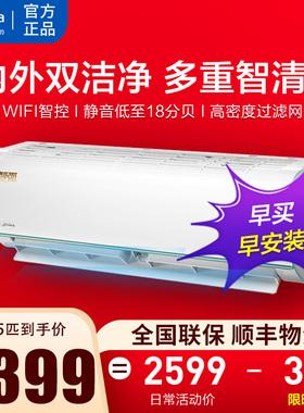 美的空调挂机大1.5匹壁挂式家用变频冷暖客厅卧室智弧智能家电MJA