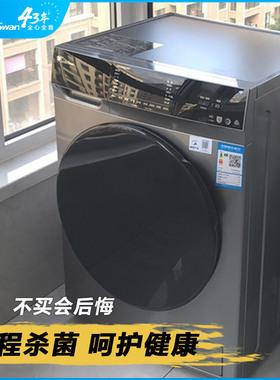 小天鹅滚筒家用洗脱10公斤智能家电洗衣机全自动 TG100VT616WIADY
