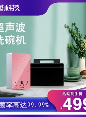 蓝萧超声波洗碗机家用小型商用家电自动水槽一体清洗刷碗机免安装