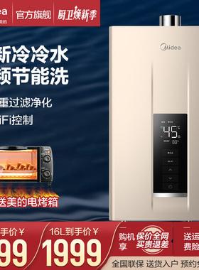 美的零冷水燃气热水器家用天然气强排式恒温13升即热16升智能家电