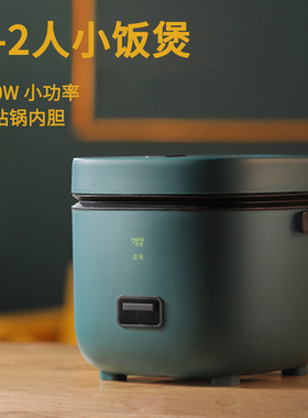 200W瓦迷你电饭煲小型电饭锅家宿舍用医院小家电器煮电饭锅不限电