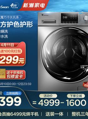 小天鹅洗衣机全自动滚筒10公斤水魔方智能家电 TG100EM01G-Y50C
