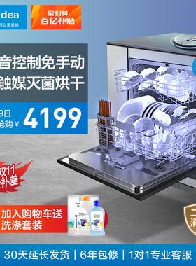 美的洗碗机全自动家用烘干消毒一体式智能家电嵌入式台式10套V5