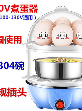 110V伏外贸蒸蛋器防干烧自动断电双层煮蛋器留学旅游出国用小家电