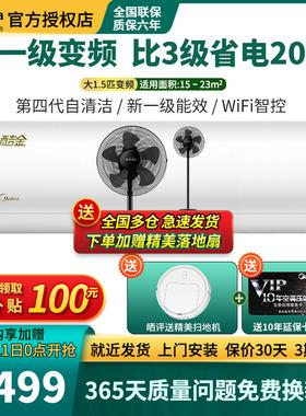 美的空调酷金1.5p壁挂式变频挂机新一级能效智能家电空调35N8ZHA1