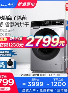 小天鹅全自动洗衣机家用滚筒洗烘一体智能家电10KG TD100V62WADS5
