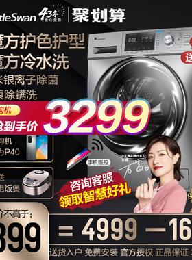 小天鹅全自动家用智能家电滚筒洗衣机10kg水魔方TG100EM01G-Y50C