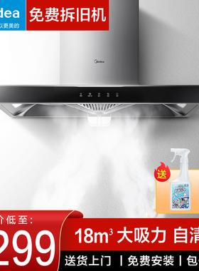 美的T33A抽油烟机大吸力壁挂吸抽烟机小型厨房家用智能家电自清洗