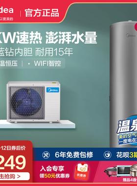 美的空气能热水器200升家用空气源热泵供暖逸泉3智能家电