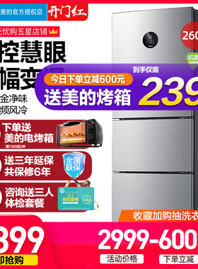美的变频冰箱260升一级节能家用风冷无霜三开门旗舰店智能家电