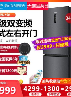 Midea/美的342升双门冰箱家用一级变频智能家电无霜左开门右开门