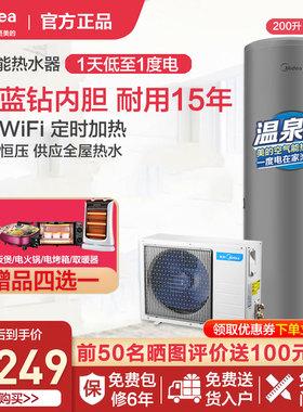 美的空气能热水器200升家用空气源热泵大容量wifi智能家电节能