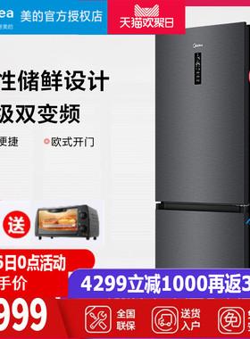 美的342升l双门冰箱风冷无霜变频冷藏冷冻BCD-342WPZM(E)智能家电