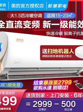 美的变频大1.5匹空调挂机一级能效冷暖两用智能家电家用挂式35ZHA