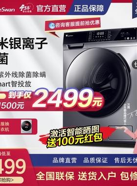 官方旗舰小天鹅滚筒洗衣机全自动家用智能家电TG100VT616WIADY