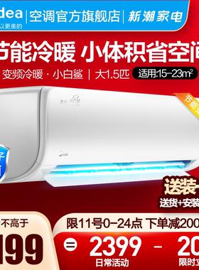 美的变频空调1.5匹挂机壁挂式冷暖两用家用卧室静音智能家电AG400