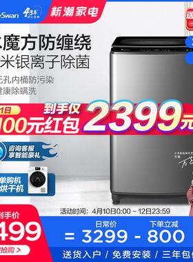 小天鹅波轮洗衣机全自动家用水魔方10KG智能家电 TB100VT85WACLY