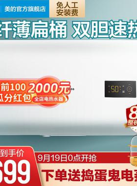 美的扁桶电热水器BT1电家用卫生间超薄不碰头储水式智能家电50L升