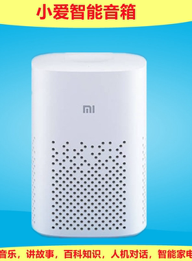 小米Ai智能音箱小爱同学人机对话声控家电万能遥控空调电视立体声