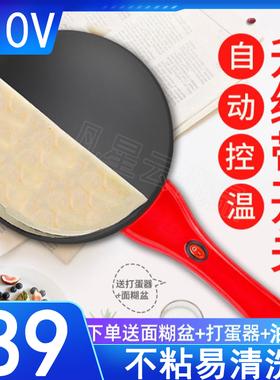 电饼铛110v小家电出口美国日本厨房中国台湾专用薄饼机家用春卷皮