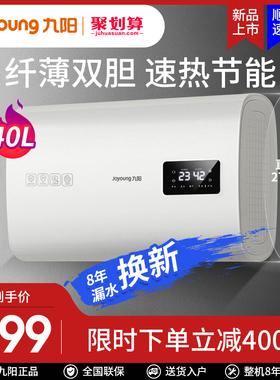 九阳60升超薄扁桶电热水器储水式家用卫生间智能速热式家电洗澡机