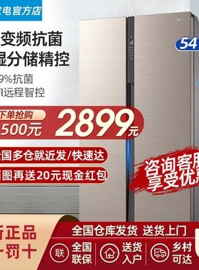 美的541升 对开门双开门一级能效风冷无霜家用大容量智能家电冰箱