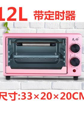 电烤箱 烤箱 家用小型烘焙多功能网红z小烤箱厨房电器家电非微波