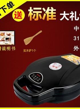 电饼铛烙馍双面新型插电煎锅恒温薄饼铛小家电厨房电器家用烙饼机